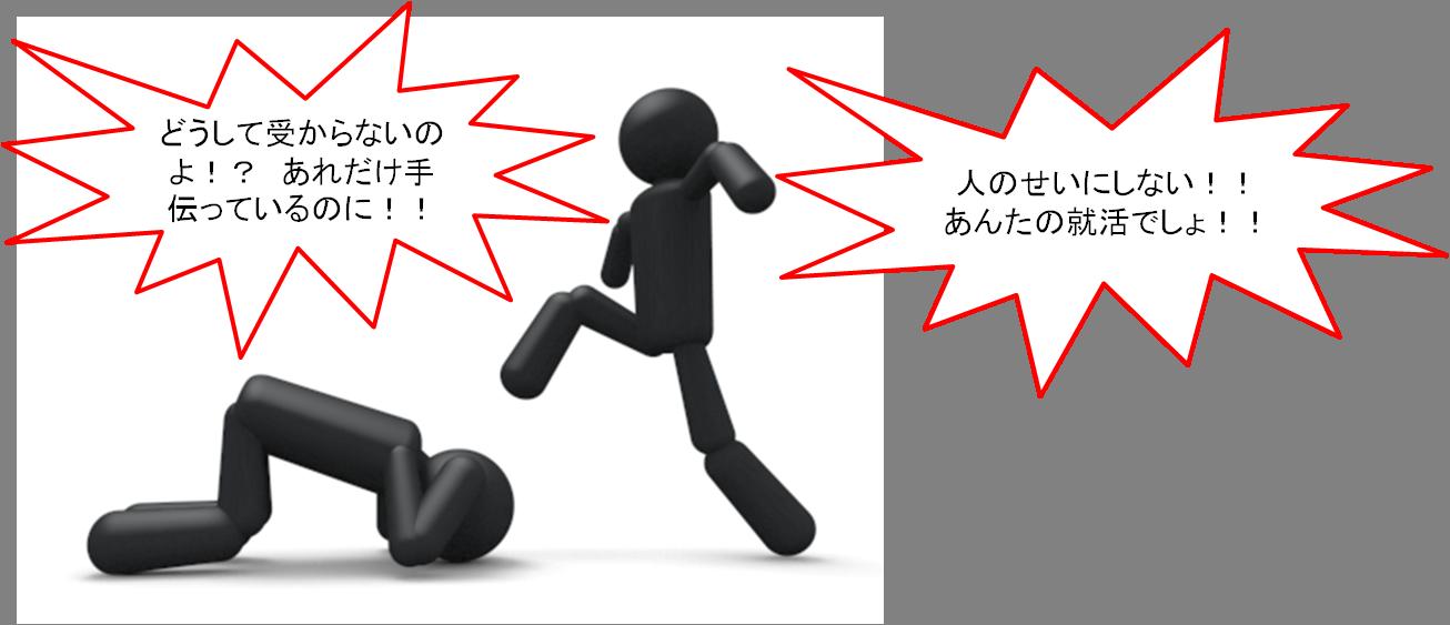 就活生を追い詰める3つの特徴